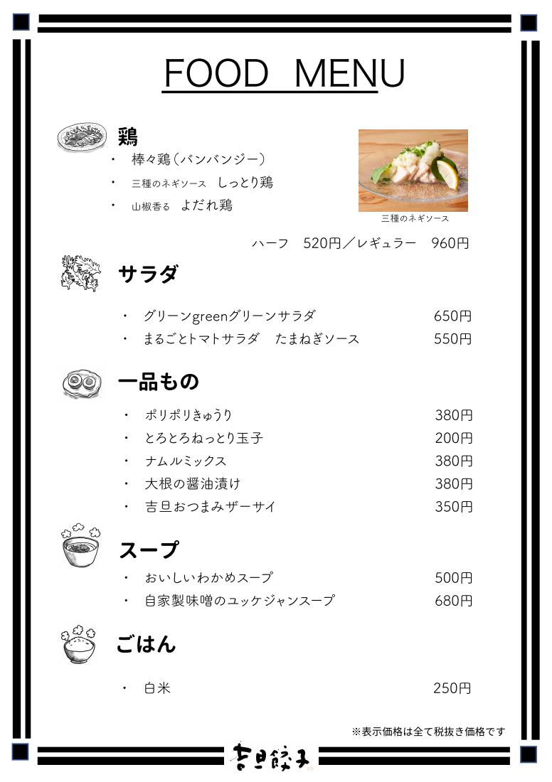 Otsumami吉旦餃子おつまみ