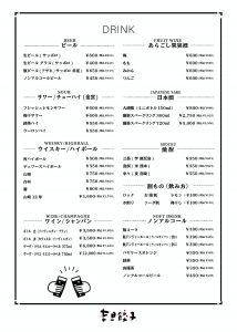 中目黒 吉旦餃子 ドリンク カフェ メニュー