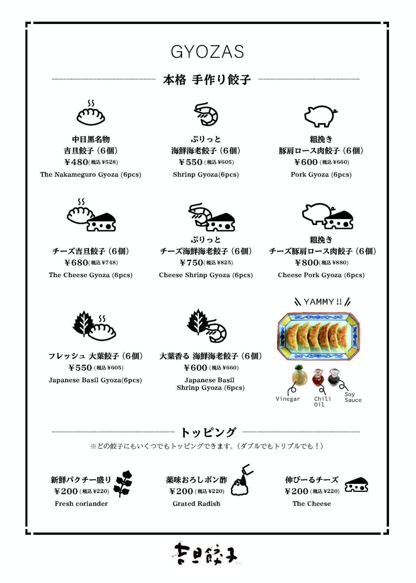 中目黒 吉旦餃子 餃子メニュー