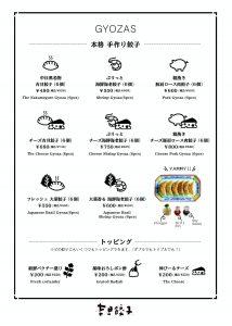 餃子メニュー