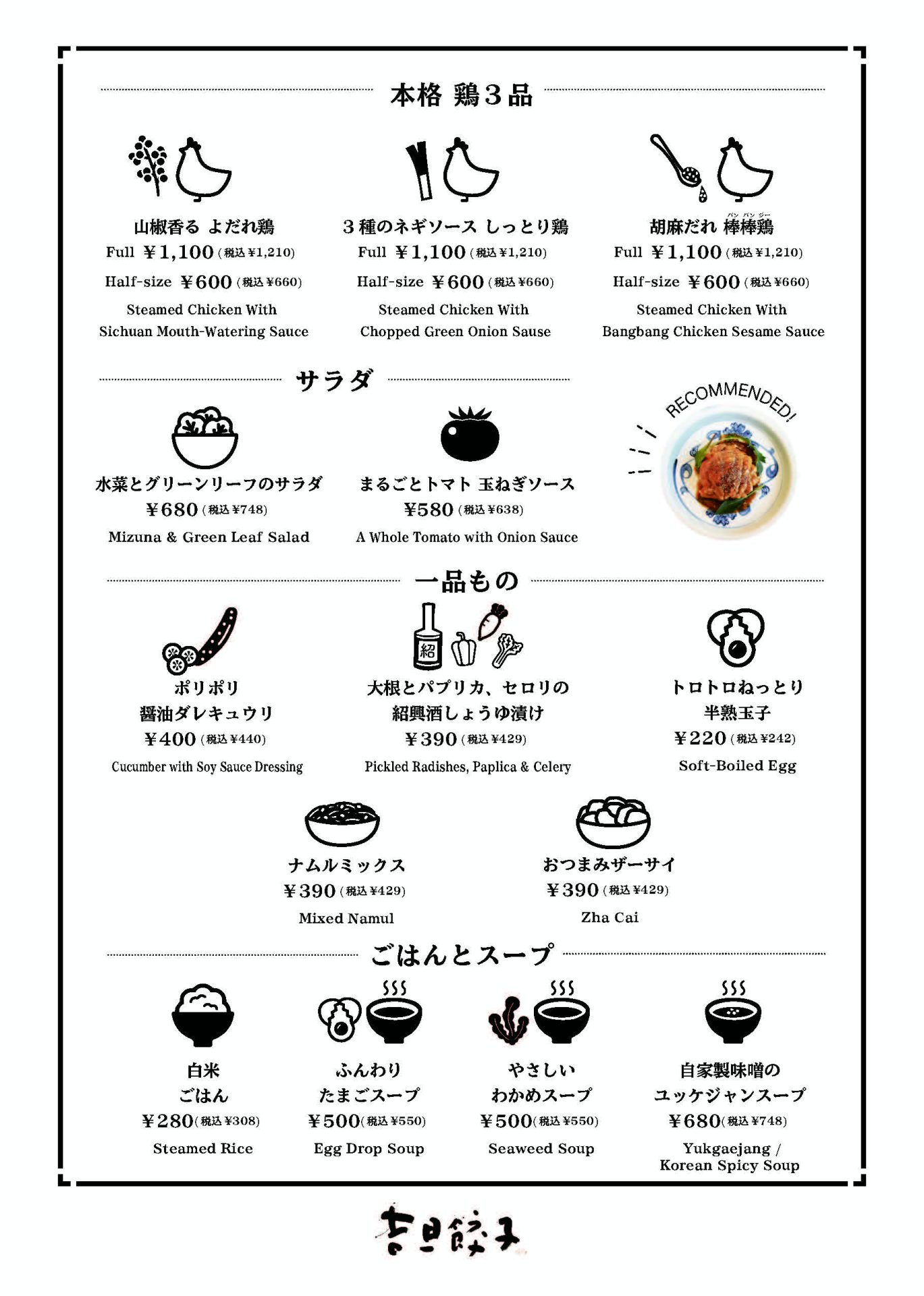 中目黒 吉旦餃子 サイドメニュー
