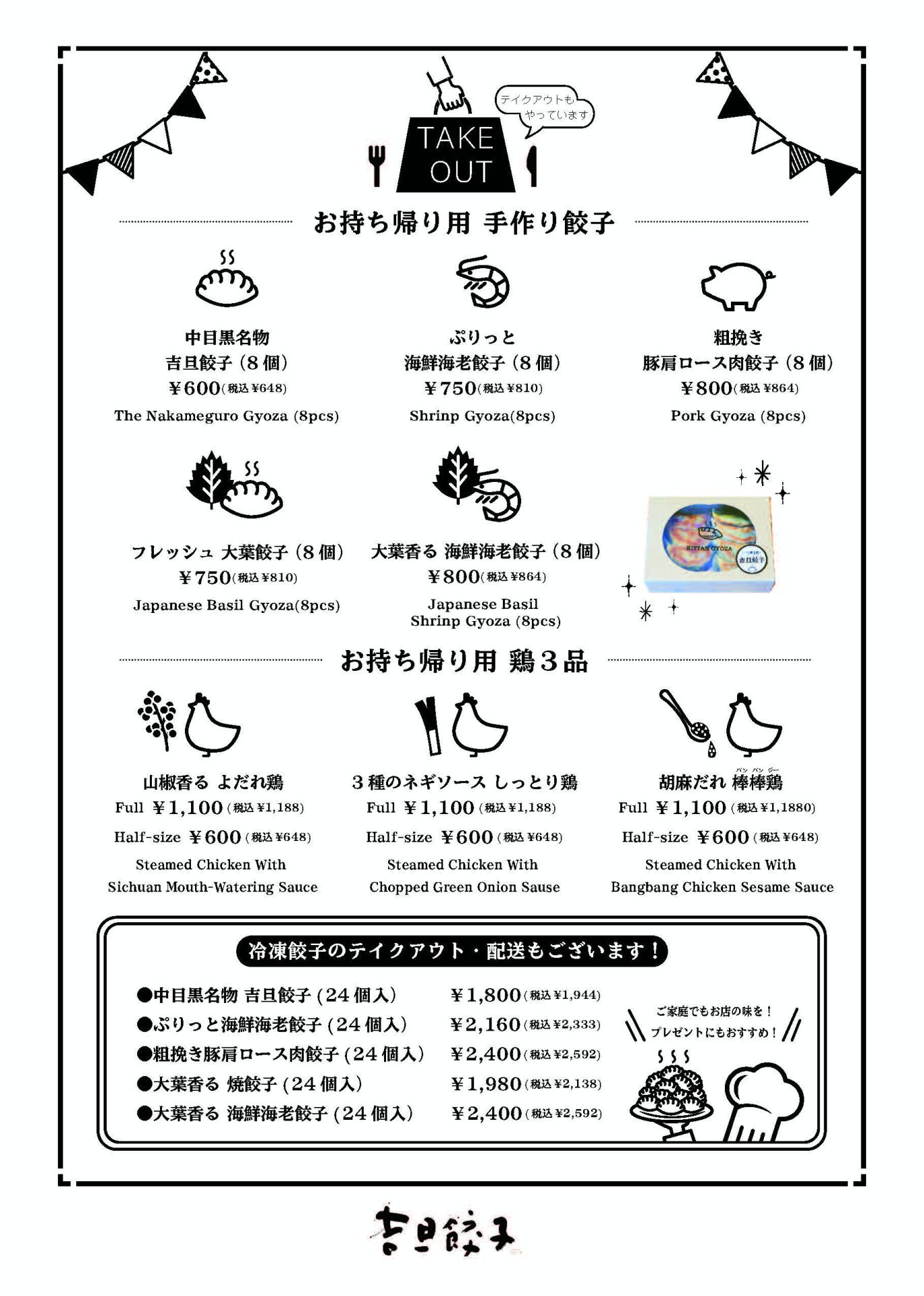中目黒 吉旦餃子 テイクアウト 冷凍餃子メニュー