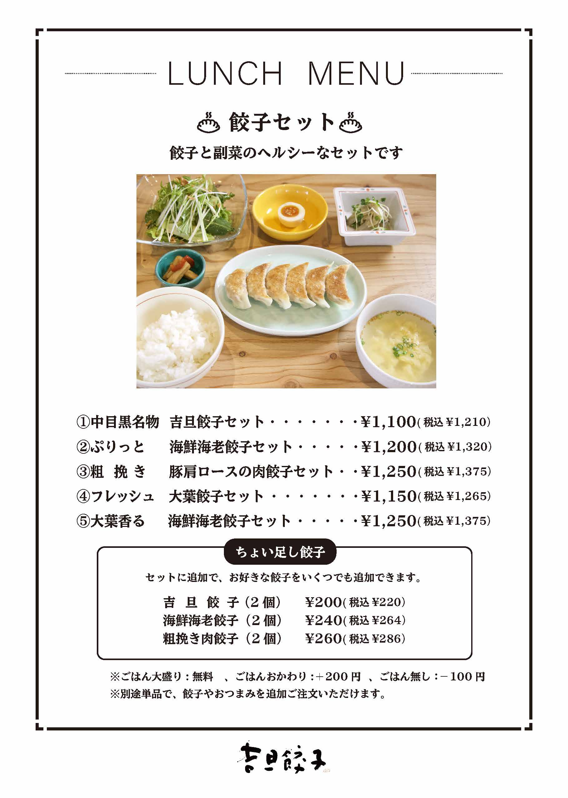 中目黒 吉旦餃子 ランチ 餃子メニュー