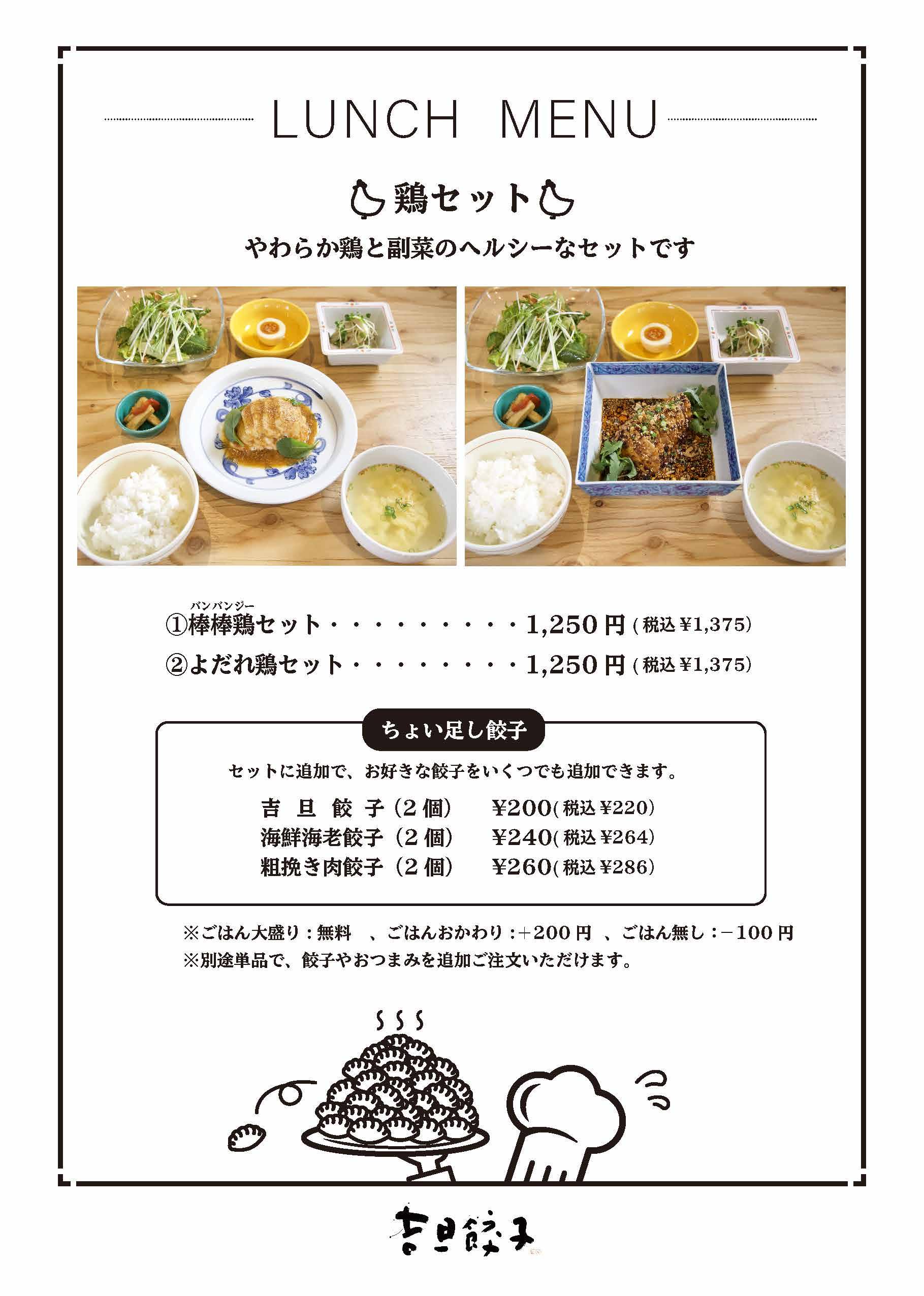 中目黒 吉旦餃子 ランチ 鶏メニュー