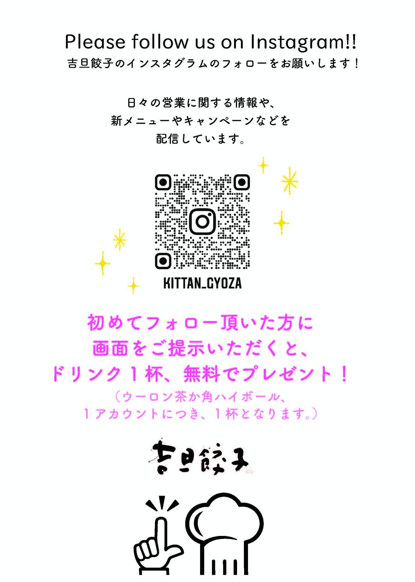 中目黒 吉旦餃子 Instagram